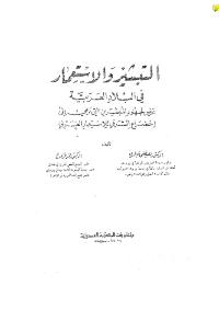 كتاب التبشير و الاستعمار في البلاد العربية