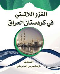 كتاب الغزو اللاتيني في کردستان العراق