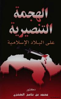 ❞ كتاب الهجمة التنصيرية على البلاد الإسلامية ❝