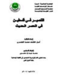 كتاب التنصير في فلسطين في العصر الحديث