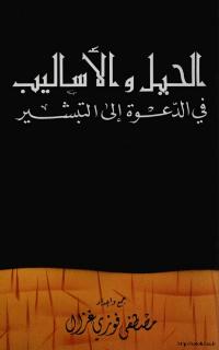 كتاب الحيل والأساليب في الدعوة إلى التبشير