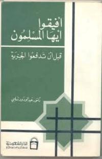 كتاب افيقوا ايها المسلمون