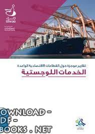 كتاب تقارير موجزة حول القطاعات الاقتصادية الواعدة الخدمات اللوجستية