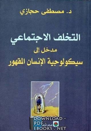 كتاب التخلف الاجتماعى(مدخل الى سيكولوجية الانسان المقهور)