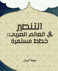 كتاب التنصير في العالم العربي: خطط مستمرة
