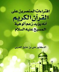 كتاب إفتراءات المنصرين على القرآن الكريم انه يؤيد زعم الوهية المسيح عليه السلام