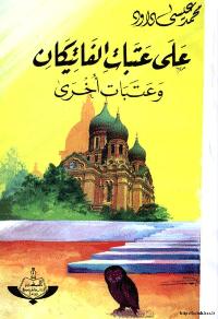 كتاب لسان الدعوة والتبليغ pdf