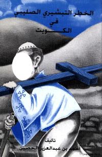❞ كتاب الخطر التبشيري الصليبي في الكويت ❝