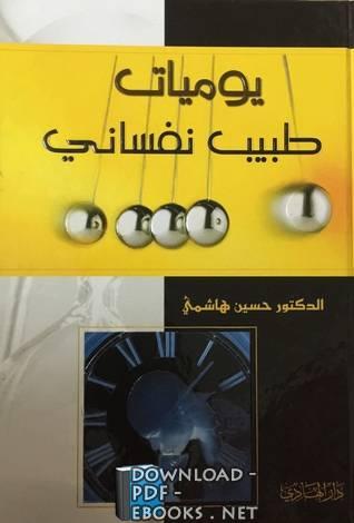 كتاب يوميات طبيب نفسانى