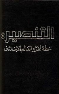 كتاب التنصير: خطة لغزو العالم الاسلامي