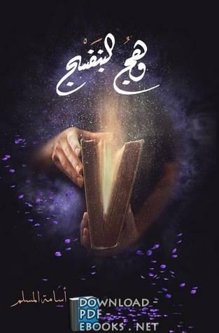 ❞ كتاب رواية وهج البنفسج – أسامة المسلم ❝