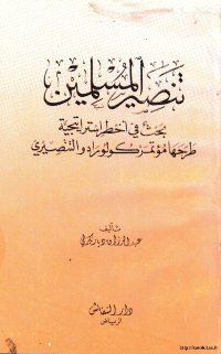كتاب تنصير المسلمين..بحث في اخطر إستراتيجية طرحها مؤتمر كولورادو التنصيري