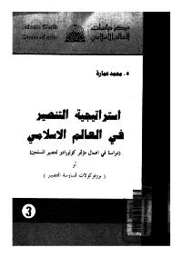 كتاب استراتيجية التنصير فى العالم الاسلامى