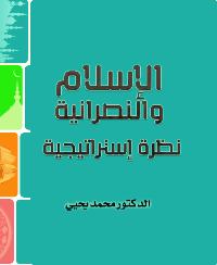 ❞ كتاب الإسلام والنصرانية نظرة إستراتيجية ❝