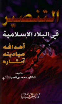 كتاب التنصير في البلاد الاسلامية أهدافه ميادينه آثاره