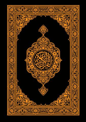 ❞ كتاب القرآن الكريم وترجمة معانيه إلى اللغة الدانماركية ❝