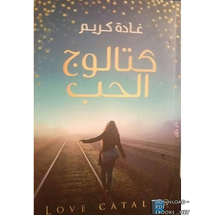 كتاب كتالوج الحب