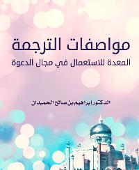 كتاب مواصفات الترجمة المعدة للاستعمال في مجال الدعوة