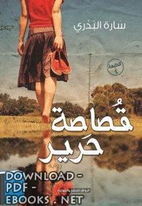 تحميل كتاب فاميليا pdf