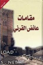 ❞ كتاب مقامات عائض القرني ❝