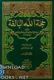كتاب حجة الله البالغة