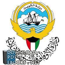وزارة الأوقاف والشئون الإسلامية - الكويت