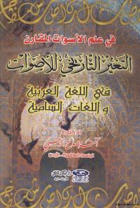 ❞ كتاب التغير التاريخي للأصوات في اللغة العربية واللغات السامية ❝  ⏤ آمنة صالح الزعبي