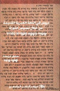 ❞ كتاب دروس في اللغة العبرية القديمة من خلال نصوص التوراة ❝  ⏤ سلوى غريسة