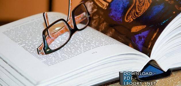 كتاب الدراسة الأدبية كاملة ( نموذج)