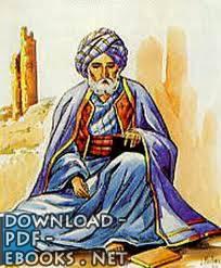 محمد بن الطيب أبو بكر الباقلاني