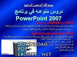 كتاب البرنامج التدريبي لقيادة الحاسب الآلي [ بوربوينت]