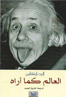 ❞ كتاب العالم كما أراه  ❝