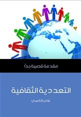 كتاب التعددية الثقافية