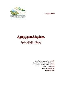 كتاب حقيقة الليبرالية وموقف الإسلام منها