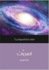 كتاب المجرات مقدمة قصيرة جدا