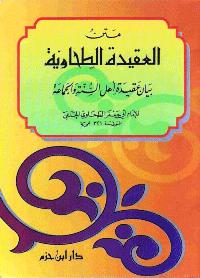 ❞ كتاب متن العقيدة الطحاوية ❝