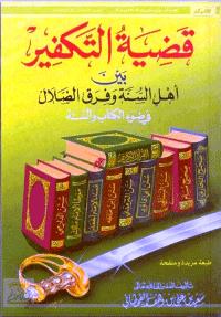 تحميل كتاب التوحيد pdf