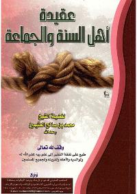 كتاب عقيدة أهل السنة والجماعة