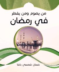 ❞ كتاب من يصوم ومن يفطر في رمضان ❝