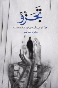 كتاب ملكة الغرانيق pdf