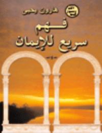 كتاب من أجل فهم سريع للإيمان