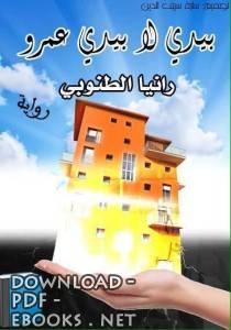 كتاب بيدى لا بيد عمرو