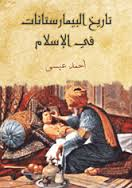 كتاب تاريخ البيمارستانات في الإسلام