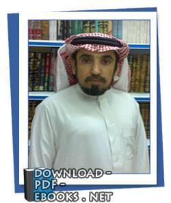 حسان بن عبد الله الغنيمان