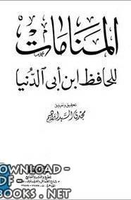 كتاب المنامات (ابن أبي الدنيا) (ت إبراهيم)
