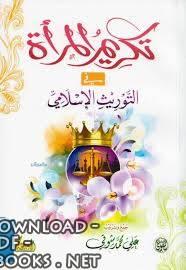 كتاب  تكريم المرأة في التوريث الإسلامي