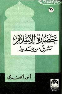 كتاب حضارة الإسلام تشرق من جديد