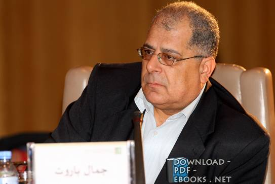 محمد جمال باروت