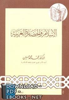 كتاب الإسلام والحضارة الغربية