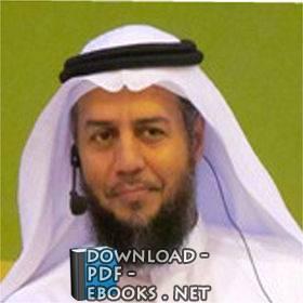 كتب خالد بن سعود الحليبي
